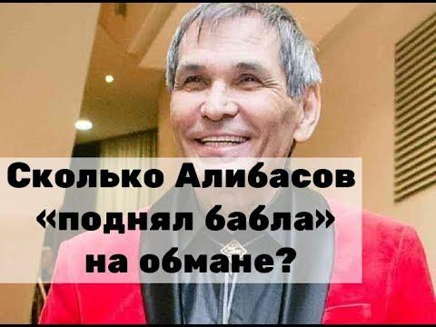 «Гений пиара!»: сколько заработал Алибасов на скандале с «Кротом»