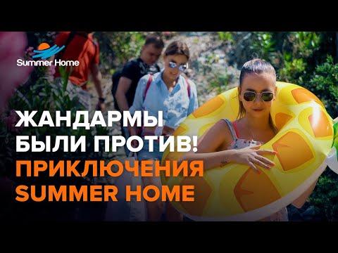 Жандармы были против. Приключения Summer Home! - Недвижимость в Алании. Купить квартиру в Турции