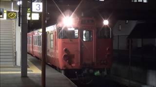 夜の山陰本線浜田駅を発着する列車たち 2018.1.4