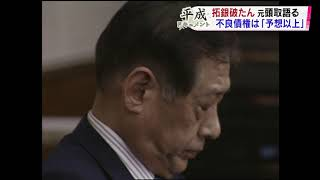 【平成ドキュメント】『たくぎん 最後の頭取』拓銀 破たん 不良債権は「予想以上」【HTBニュース】