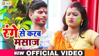 रंगे से करब मसाज। Gopal Gopi का सुपरहिट वीडियो। New Bhojpuri Holi Video Song 2020