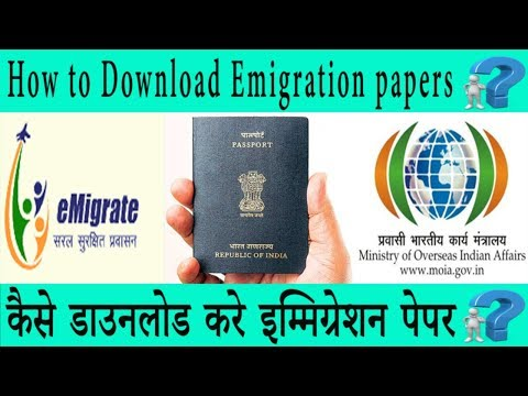 How to Download Emigration Paper