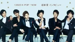 130820 K-POP!NOW 超新星 インタビュー(後半)