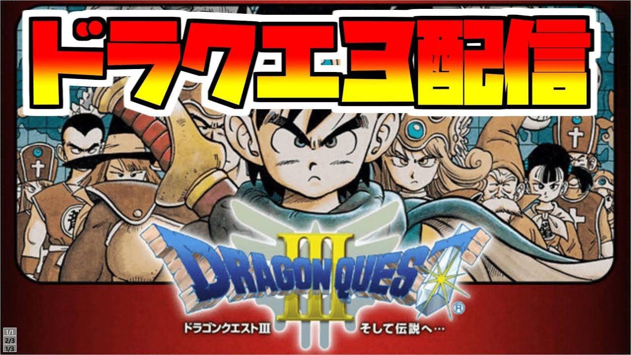 【7回目】ドラクエ3初見配信、転職して魔法覚える【ドラゴンクエスト3】