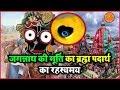 हज़ारो वर्षो से यहाँ मौजूद है भगवान कृष्ण का दिल | जगन्नाथ मंदिर के रहस्य| Krishna's Heart On Earth