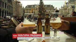Пивна культура Бельгії стала спадщиною людства
