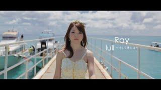 Ray「lull~そして僕らは~」PVショート