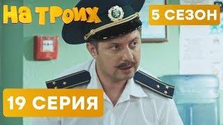 На троих - 5 СЕЗОН - 19 серия | ЮМОР ICTV