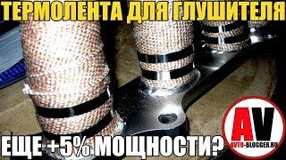 Термолента для глушителя. ОПЯТЬ ТЮНЕРЫ, ОПЯТЬ +5% МОЩНОСТИ!