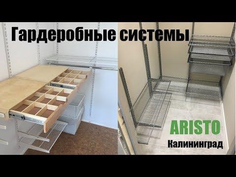 гардеробные в Калининграде