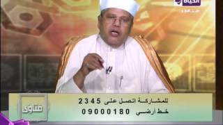 بالفيديو.. «داعية إسلامي» يحرج متصل تزوج من مريضة نفسيا: زواجك باطل