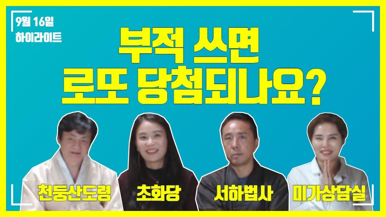 """9/16 하이라이트 """"부적쓰면 로또 당첨되나요?"""""""