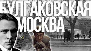 Булгаковская Москва: вместо экскурсии и урока истории