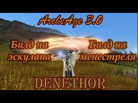 ArcheAge 3.0 - билд на эскулапа, билд на менестреля, вопрос-ответ #2