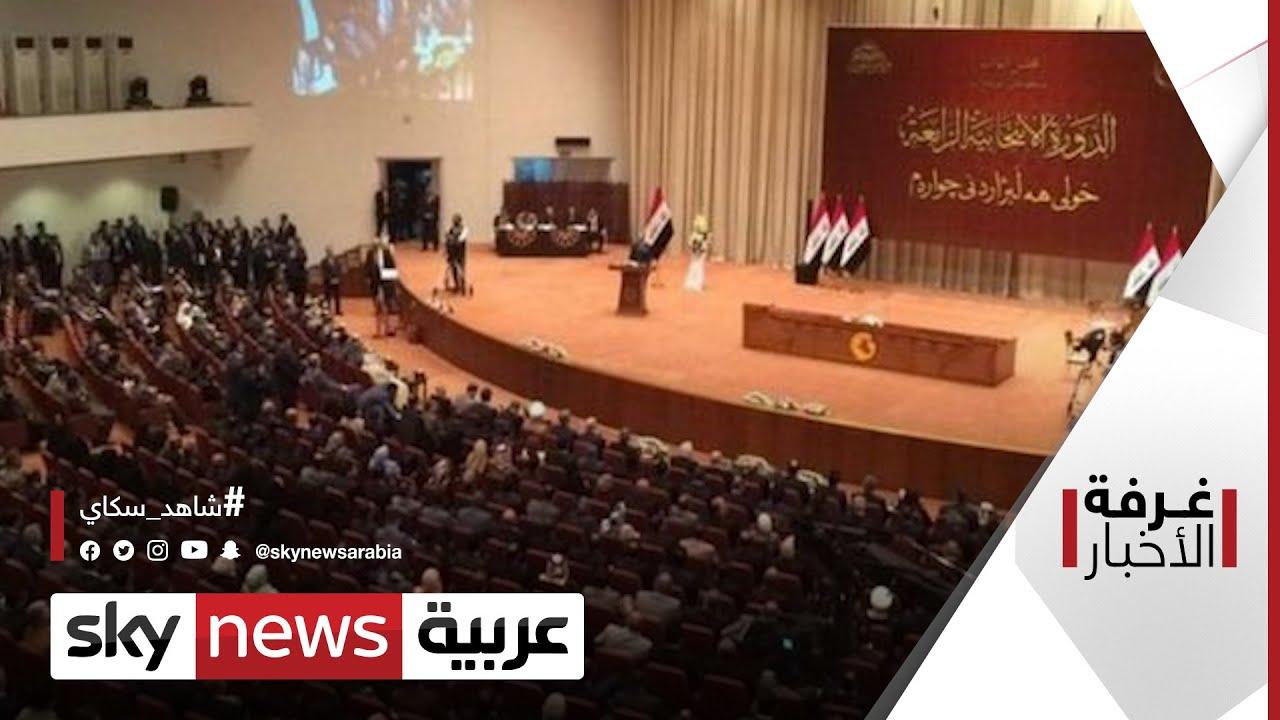 العراق.. مساعي تشكيل الحكومة بجدار الخلاف الانتخابي | #غرفة_الأخبار  - نشر قبل 8 ساعة
