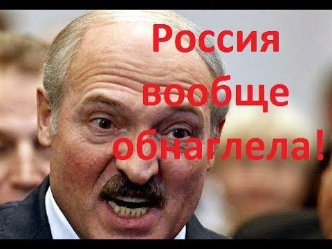 Лукашенко закрывает транзит Росийской нефти в Европу