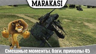 World Of Tanks Смешные Моменты, Баги, Приколы, Олени, Выстрелы  45