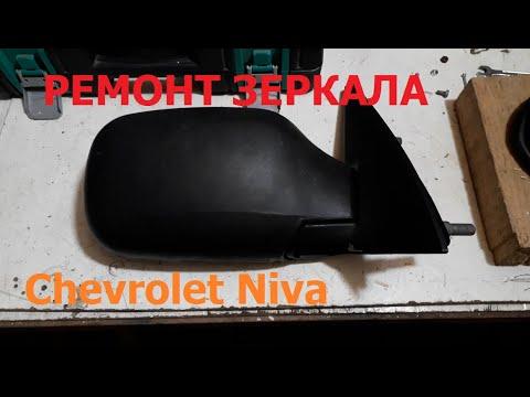 Ремонт зеркала Chevrolet Niva