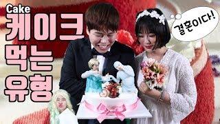 케이크먹는 유형 ㅋㅋㅋ(feat.두더지 이계인 결혼하다)