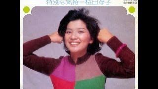 桜田淳子の「はじめての出来事」 当時は、中三トリオで売れた 桜田淳子、山口百恵、森昌子 最近では、TVで見かけられるのは、森昌子さんだけ...