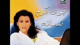 3ashiga - Najwa Karam / عاشقة - نجوى كرم