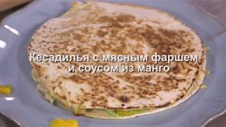 Юлия Высоцкая — Кесадилья с мясным фаршем и соусом из манго