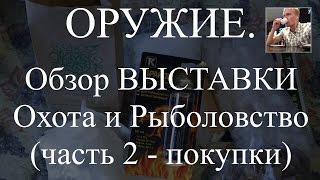 Выставка ОХОТА и Рыболовство на Руси - Весна 2016 (Часть 2 - обзор покупок)