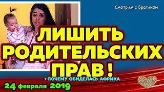 Рапу требуют лишить родительских ПРАВ! Новости ДОМ 2 на 24 февраля 2019