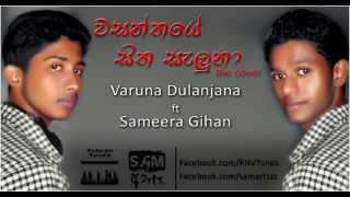 Wasanthaye sitha saluna - The Cover by Sameera ft Varuna