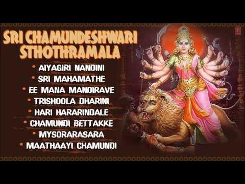 Sri Chamundeshwari Sthothramala Full Audio Songs Juke Box