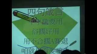 如何推薦(邀約篇)成功七部曲第五步驟~徐薪雅老師 thumbnail