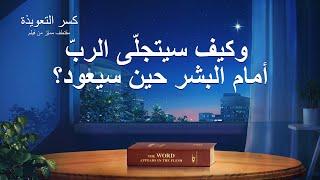 فيلم مسيحي | كسر التعويذة | مقطع 2: وكيف سيتجلّى الربّ أمام البشر حين سيعود؟