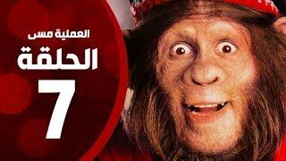 مسلسل العملية مسي - الحلقة السابعة - بطولة احمد حلمي - Operation Messi Series HD Episode 07