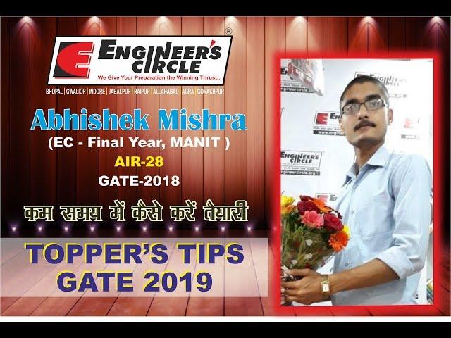 how to crack GATE 2019 by Abhishek Mishra GATE AIR 28 with Final Year| 3 महीने मैं कैसे करें तैयार
