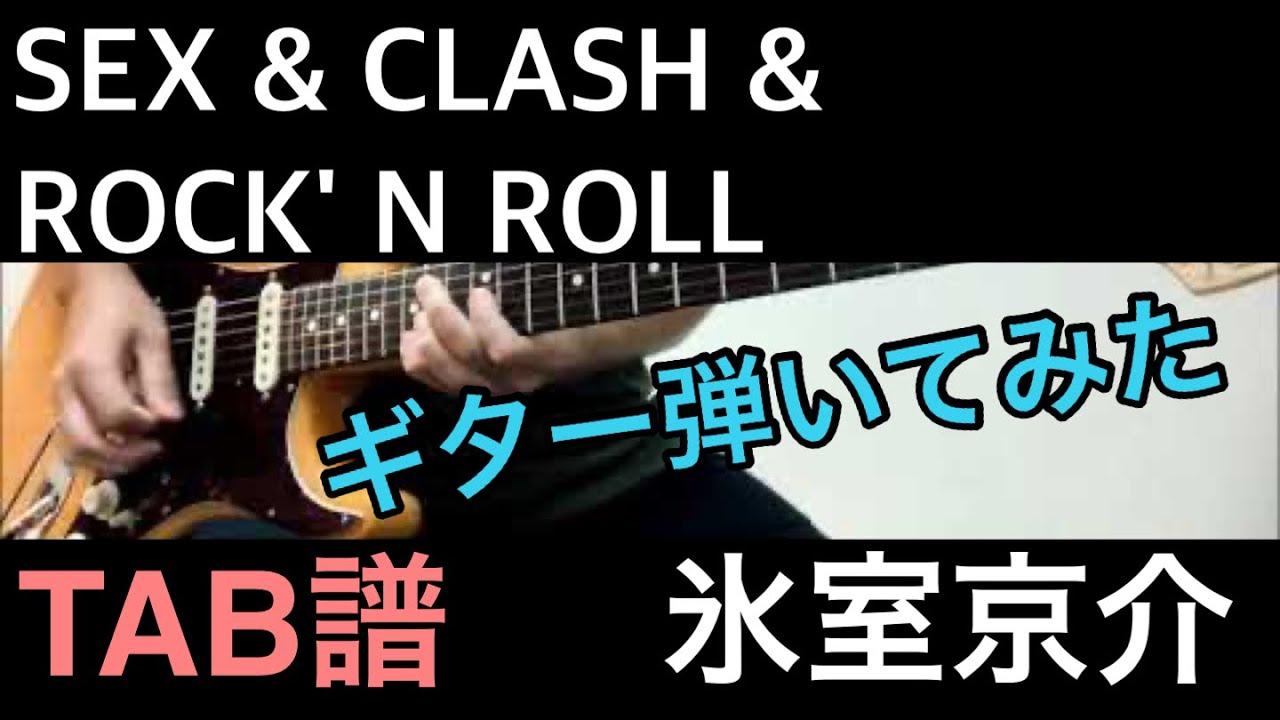 SEX & CLASH & ROCKNROLL (LIVE) 氷室京介 (ギター弾いてみた) - YouTube