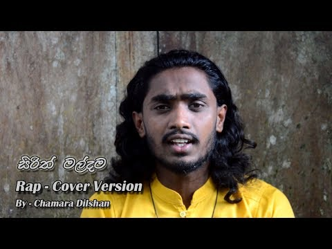 Sirith Maldama (Mankkalpitha) Rap - Cover Version by Chamara Dilshan