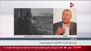 فيديو..مؤرخ سياسي : »ثورة 23 يوليو« بلا قطرة دماء واحدة