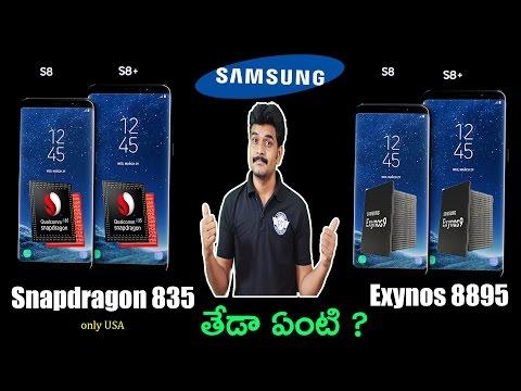 difference between Samsung galaxy s8 Exynos 8895 vs snapdragon 835 ll in telugu ll by prasad ll