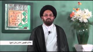 The Sings Of Reappearance Of The IMAM MAHDI AJTF Part 6 By Allama Syed Shahryar Raza Abidi
