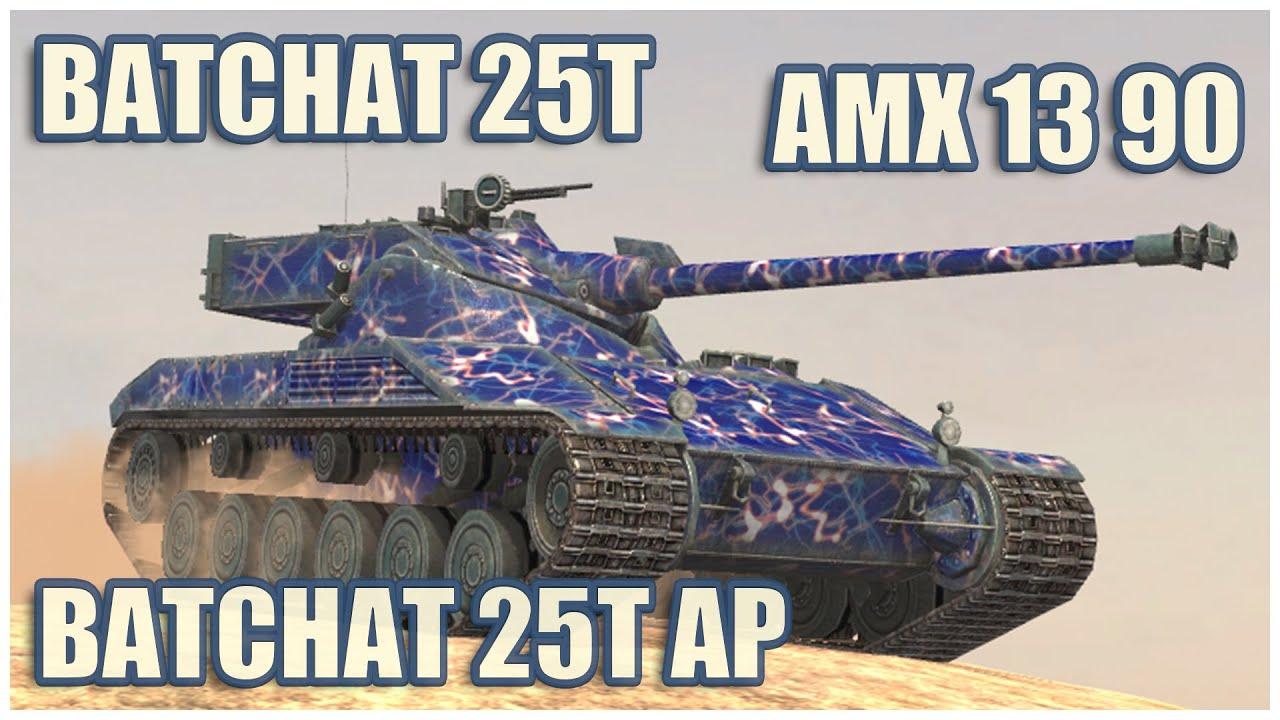 BatChat 25t, BatChat 25t AP & AMX 13 90 • WoT Blitz Gameplay