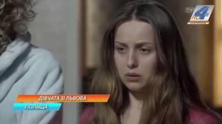 """Серіал про заробітчанок з Галичини """"Наші пані у Варшаві"""" покаже незабаром 1+1"""