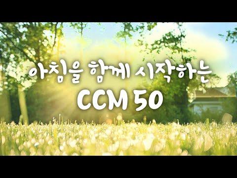 아침을 함께 시작하는 CCM 50