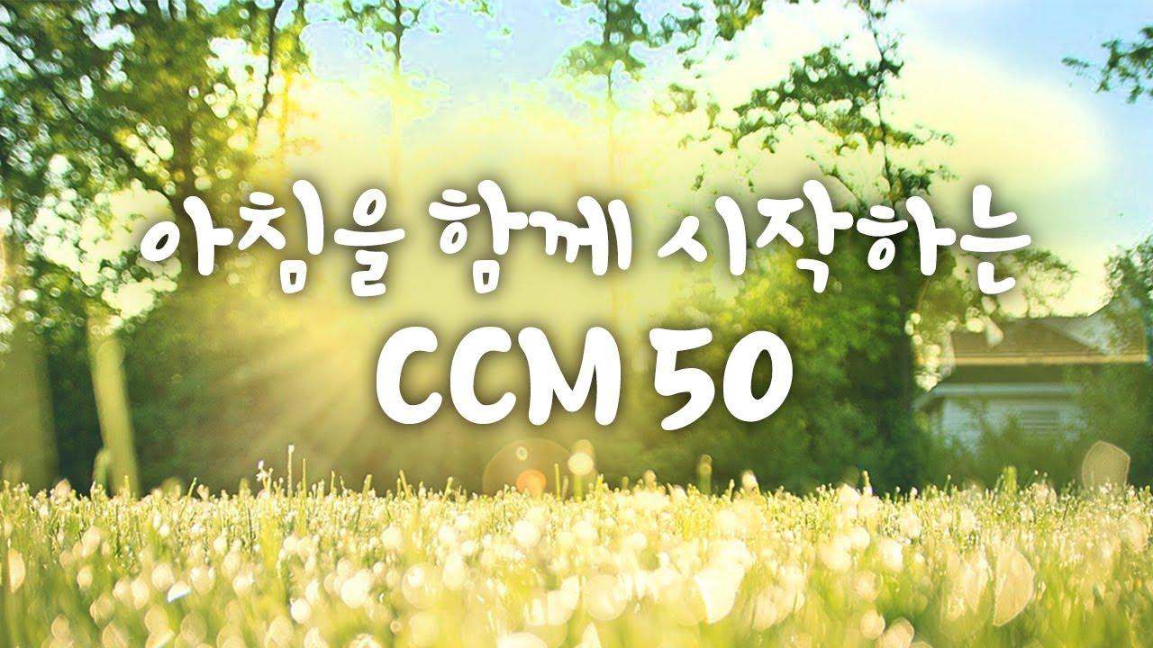 Download 아침을 함께 시작하는 CCM 50