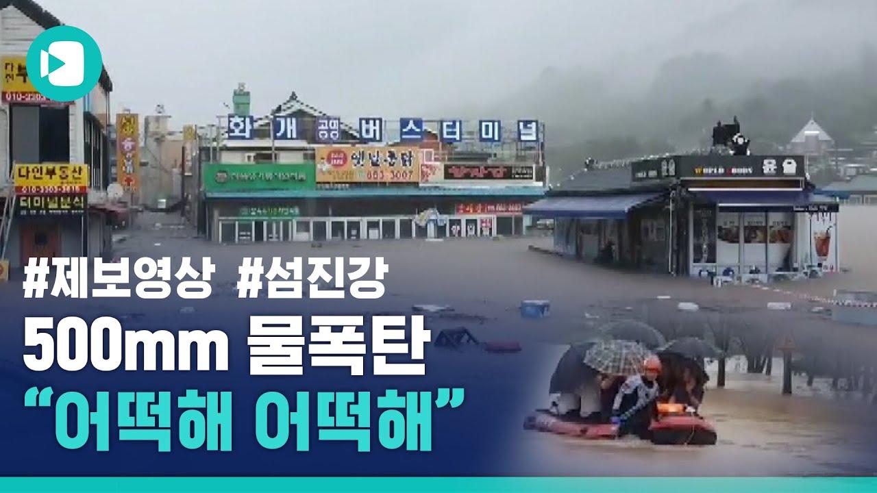 """""""이런 비는 생전 처음""""…500mm 폭우에 잠기고 무너진 순간(제보영상)  #섬진강 #영산강"""