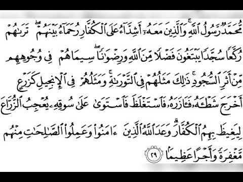 محمد رسول الله والذين معه أشداء على الكفار رحماء بينهم أحمد بن علي العجمي Youtube