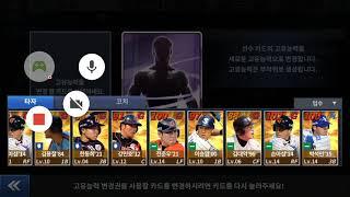 컴투스프로야구2021 부케 최강야구팀, 올스타전 3차꾸…