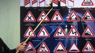Лекция №5.1: Дорожные знаки. Предупреждающие знаки