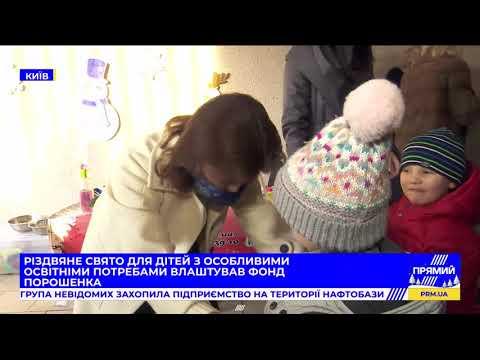Різдво для дітей з особливими потребами влаштував Фонд Порошенка