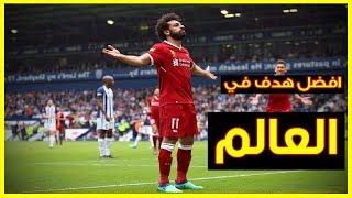 اهداف مباراة لـيفربول وبيرنلــي (3 1) تعليق عربي 4-12-2018 جول رهيب