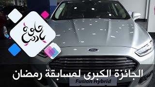 السحب على الجائزة الكبرى لمسابقة رمضان، سيارة فورد فيوجن هايبرد